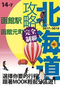 北海道攻略完全制霸2017-2018─函館駅‧函館元町