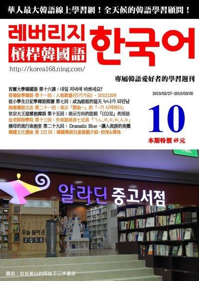 槓桿韓國語學習週刊第10期