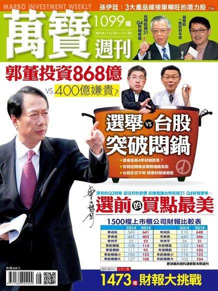 萬寶週刊 第1099期 2014/11/21