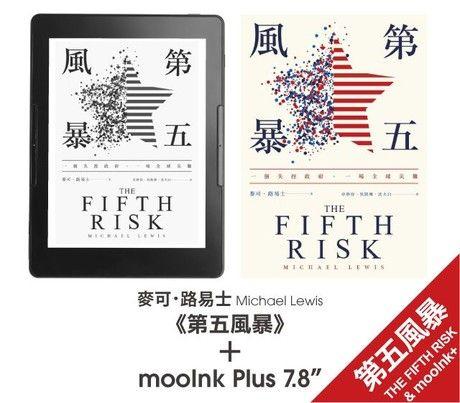 mooInk Plus + 《第五風暴》套組