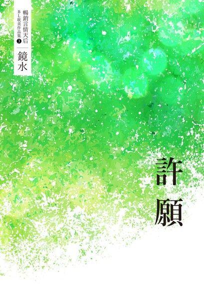 鏡水BL耽美作品集 3:許願