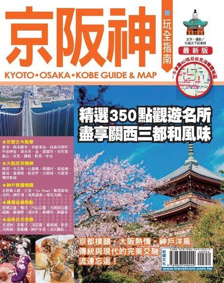 京阪神玩全指南 '15-'16