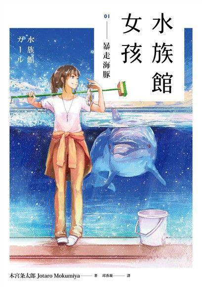 水族館女孩 01