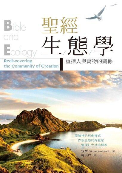 聖經生態學