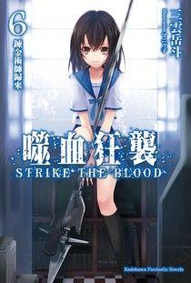 噬血狂襲 (6)(小說)