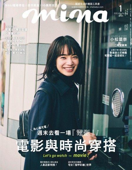 mina米娜國際中文版 01月號/2020 第204期