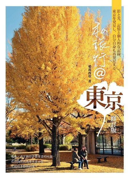 私旅行@東京(修訂版)