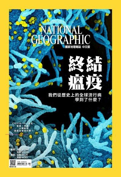 國家地理雜誌2020年08月號