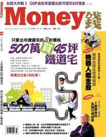 Money錢 08月號/2012 第59期