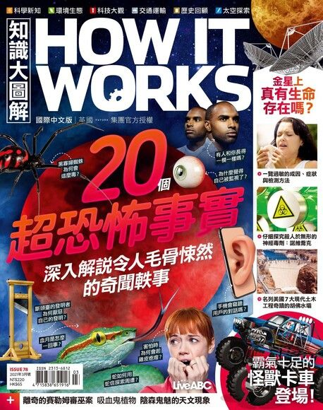HOW IT WORKS知識大圖解國際中文版 03月號/2021 第78期