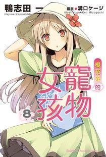 櫻花莊的寵物女孩 (8)(小說)