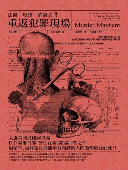 法醫.屍體.解剖室3:重返犯罪現場