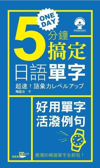 一天5分鐘搞定日語單字(附光碟)
