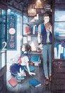 五百夢書鄉(02)囚錮思念的晴天娃娃
