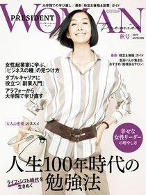 PRESIDENT WOMAN Premier 2019年秋季號【日文版】