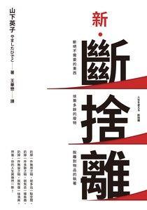 新‧斷捨離【10週年全新增訂版】