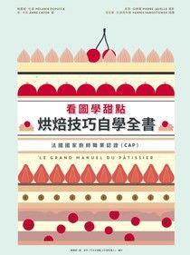 看圖學甜點 烘焙技巧自學全書