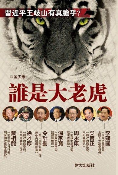 誰是大老虎