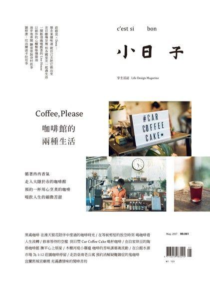 小日子享生活誌5月號/2017第61期