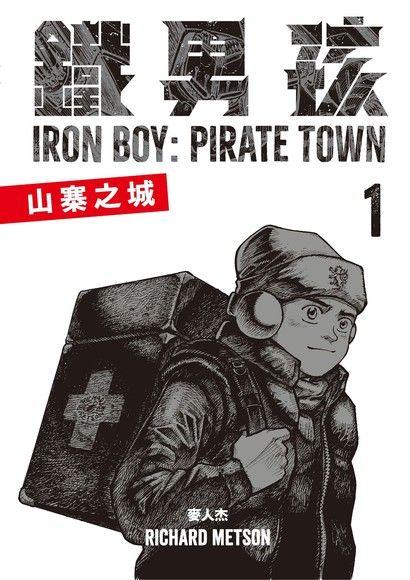 鐵男孩:山寨之城1