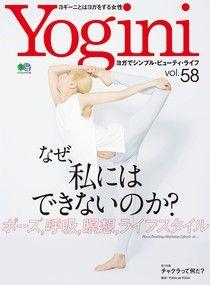 Yogini Vol.58 【日文版】