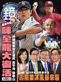 鏡週刊 第120期 2019/01/16