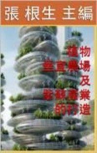植物垂直農場vs紫蘇產業