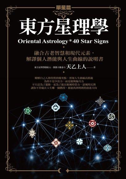 東方星理學(單星篇)