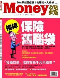 Money錢 04月號/2015 第91期