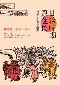 日治時期原住民相關文獻翻譯選集──探險記.傳說.童話
