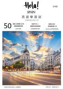 Hola España 西語學習誌 02月號/2021 第50期