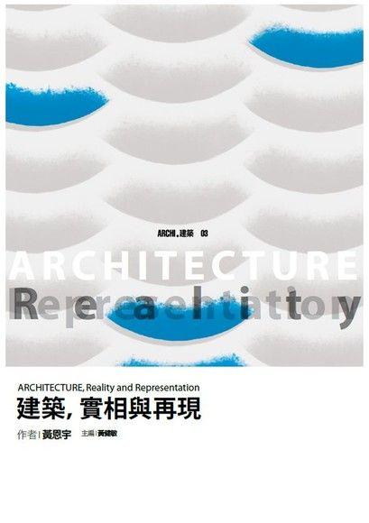 建築、實相與再現