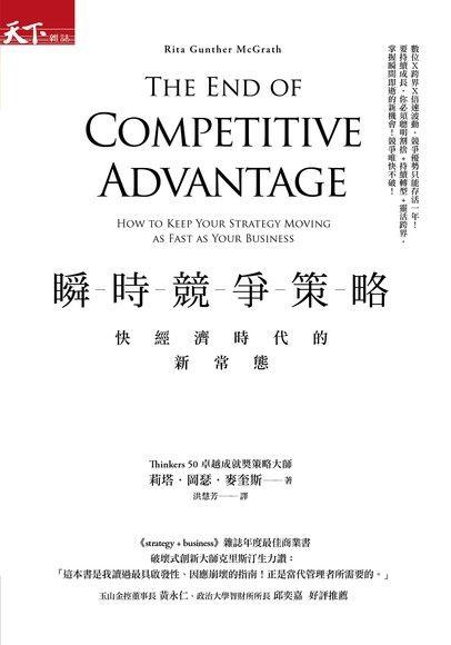 瞬時競爭策略:快經濟時代的新常態(精裝)