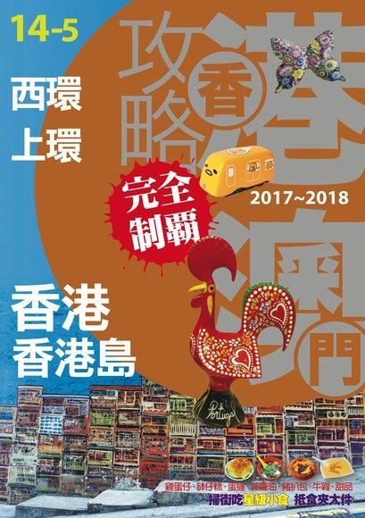 香港澳門攻略完全制霸2017-2018─香港香港島:西環‧上環