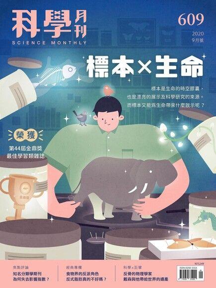 科學月刊 09月號/2020 第609期