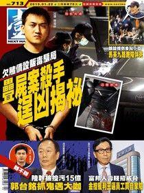 壹週刊 第713期 2015/01/22