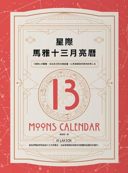 星際馬雅十三月亮曆