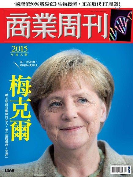 商業周刊 第1468期 2015/12/30