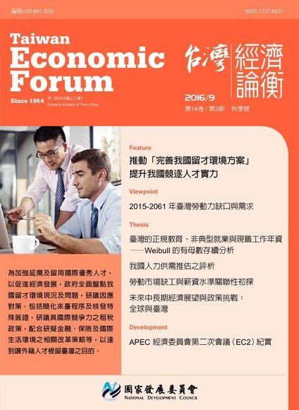 台灣經濟論衡_第14卷第1期