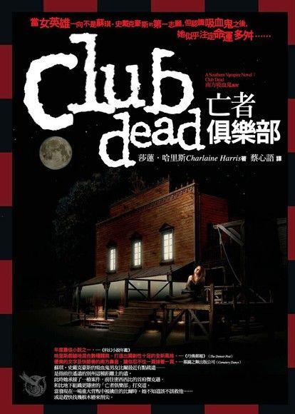 南方吸血鬼系列03:亡者俱樂部(電子書試讀本)
