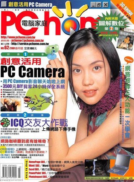 PC home 電腦家庭 03月號/2001 第062期