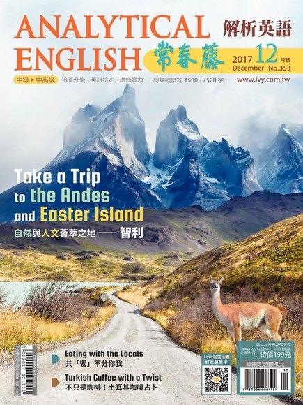 常春藤解析英語 12月號/2017 第353期
