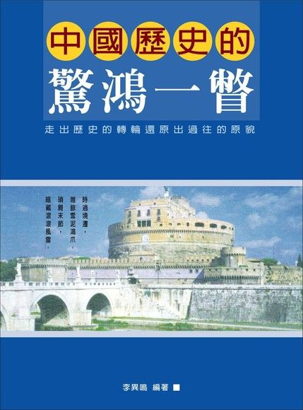 中國歷史的驚鴻一瞥