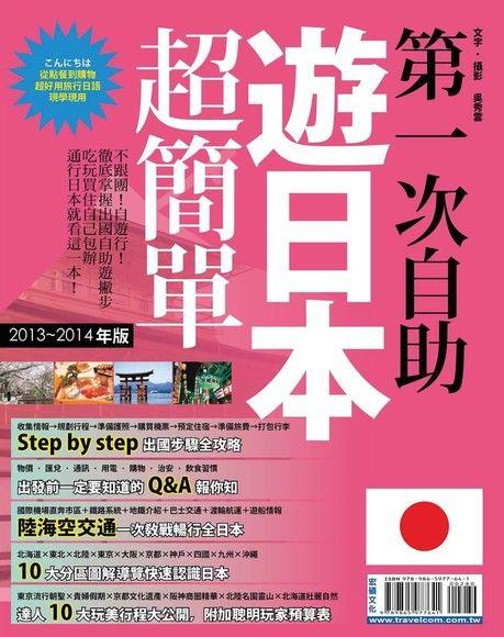 第一次自助遊日本超簡單 '13-'14版