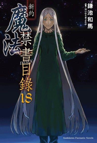 新約 魔法禁書目錄 (18)(小說)