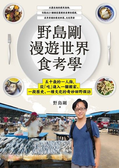 野島剛漫遊世界食考學