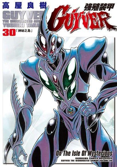 強殖裝甲GUYVER(30)