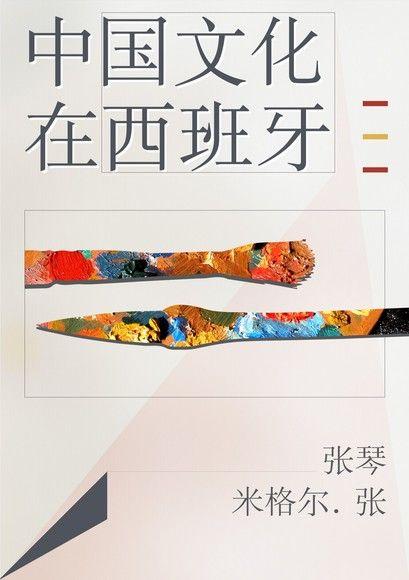 中国文化在西班牙【简体版】