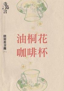瞎掰舊貨攤(十一):油桐花咖啡杯