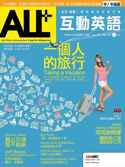 ALL+互動英語 07月號/2014 第116期